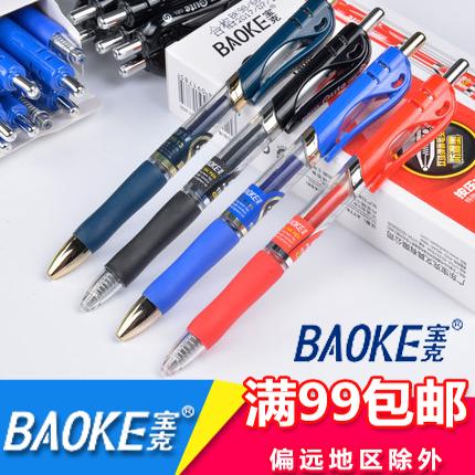 满99元包邮宝克中性笔按动处方笔签字笔办公用品笔芯学生水笔198