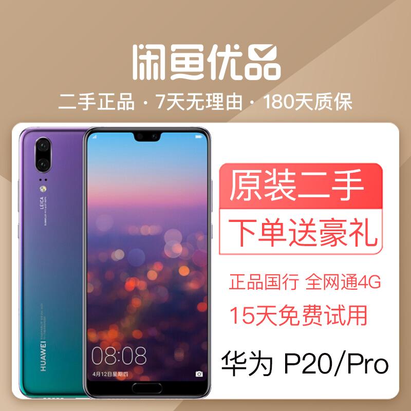 限10000张券闲鱼优品Huawei/华为P20全网通P20Pro智能双卡4G原装二手正品手机