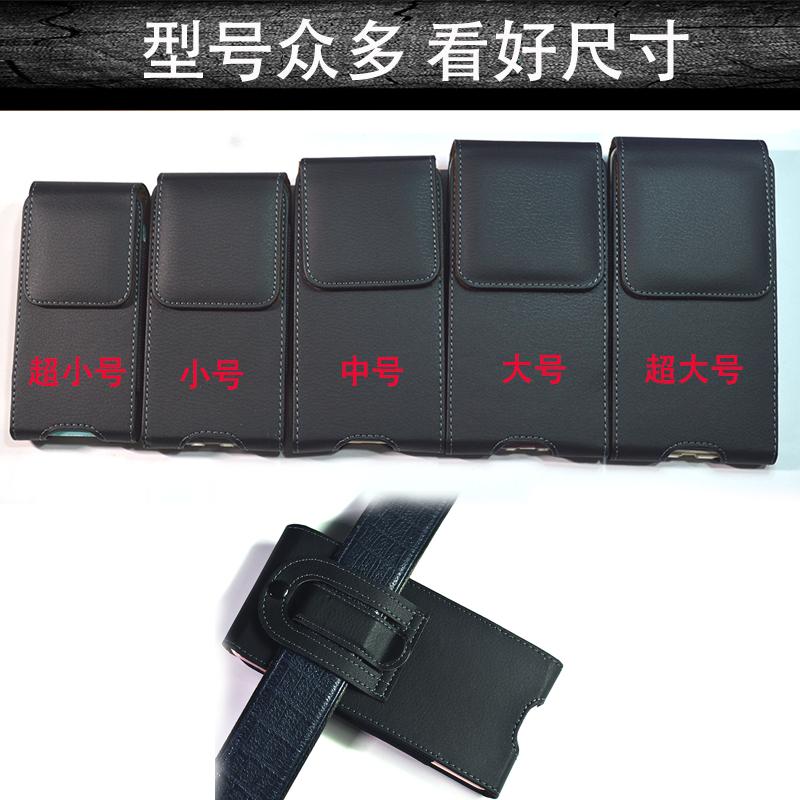 男士穿皮带智能手机腰包4.7/5.5 6.2 6.58 6.7寸竖款超薄手机包套