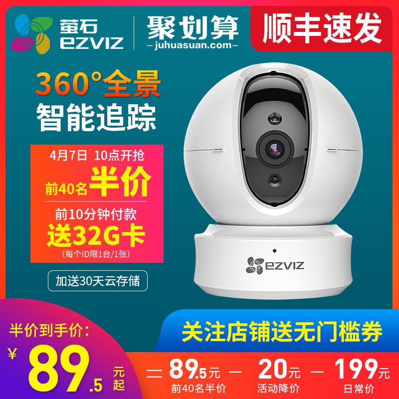 萤石云监控摄像头家用手机无线wifi全景360度夜视器远程莹C6C/N