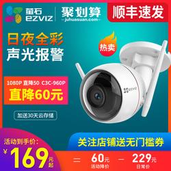 萤石云C3W/C监控器高清夜视户外家用室外手机无线wifi远程摄像头