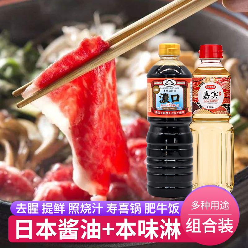 特级日本味淋日式浓口酿造红烧生抽