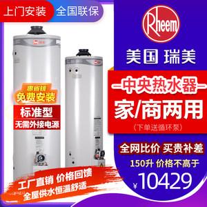 瑞美恒热燃气热水器150升200L 300升家商用/别墅型大容量中央供水