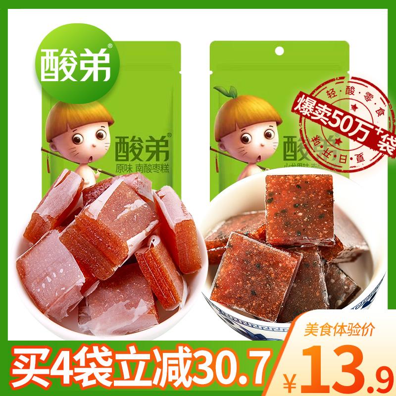 酸弟原味/火龙果味南酸枣糕90g酸味女生零食孕妇可食用酸枣糕