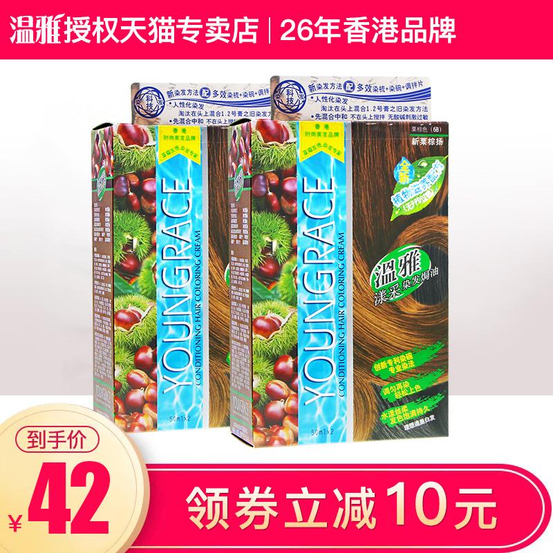 10-31新券温雅2盒装栗棕色不伤发染发剂
