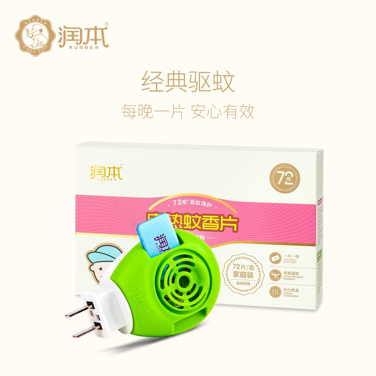 润本电热蚊香片无味型72片*2盒+加热器 驱蚊防蚊套装全家夏季用品