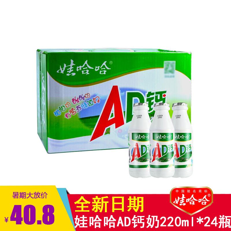 娃哈哈AD钙奶饮品整箱220ml*24瓶 哇哈哈牛奶儿童营养酸奶饮料满40元可用3元优惠券