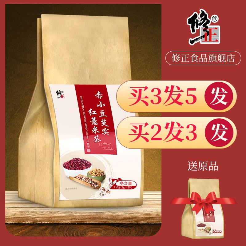 【修正】红豆薏米祛湿茶150g