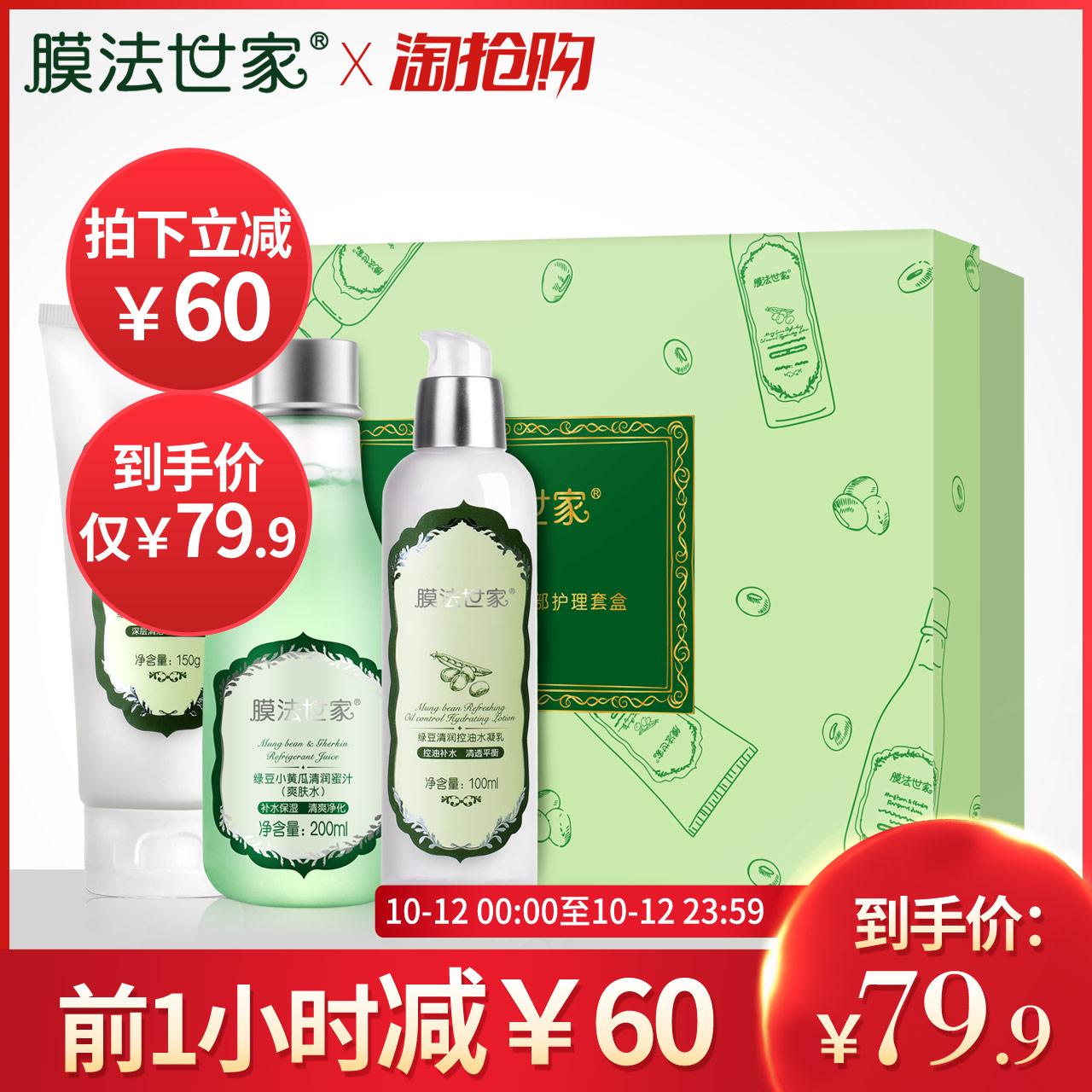 膜法世家绿豆清肌化妆品套装女控油保湿补水正品水乳套装护肤品