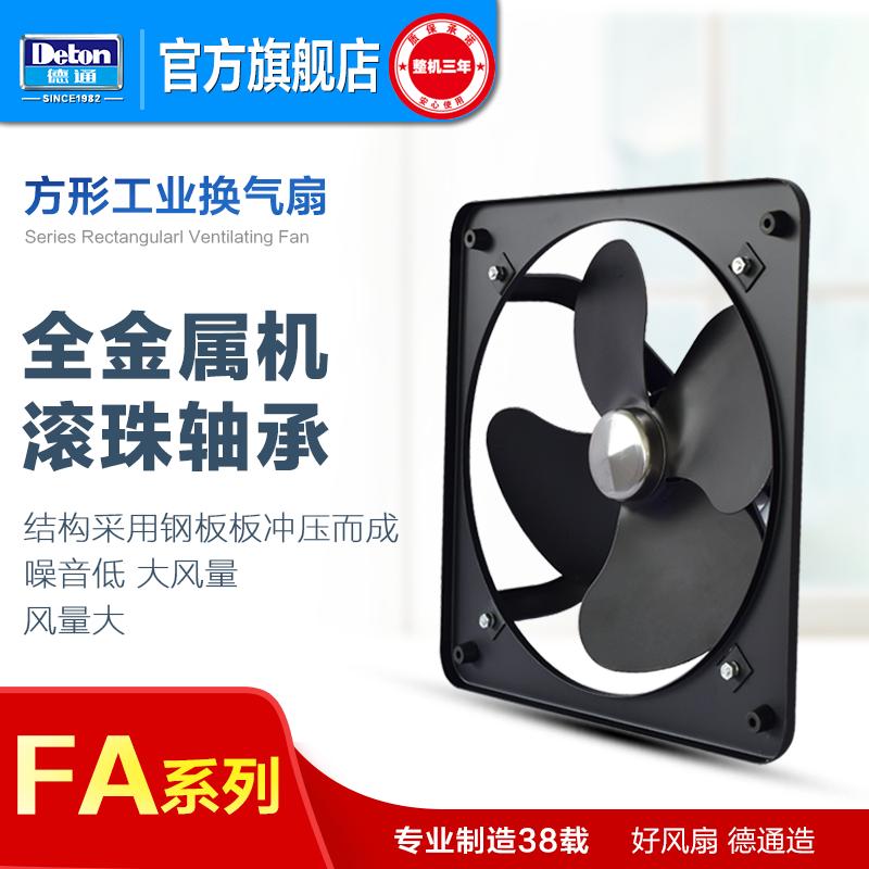 德通fa工业级强力厨房全金属排气扇