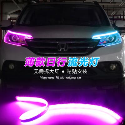 汽车流水转向超薄导光条流光led灯带水晶泪眼加装日行灯通用改装