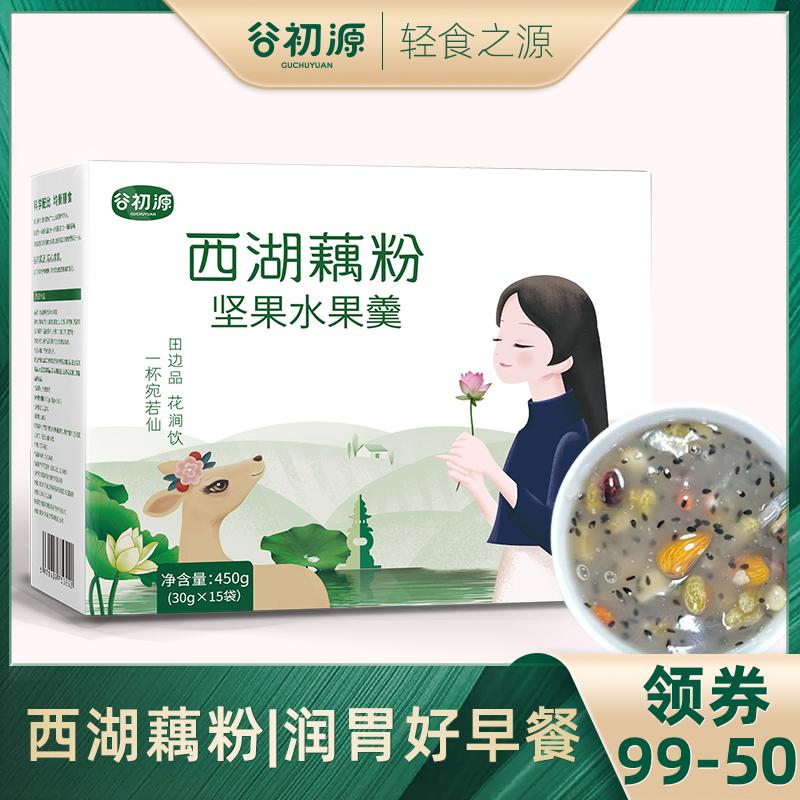 谷初源西湖杭州特产坚果水果羹藕粉