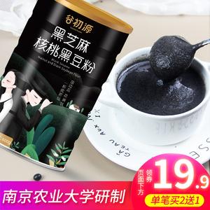 领25元券购买黑芝麻糊核桃黑豆熟即食磨三代餐粉