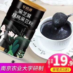 黑芝麻糊核桃黑豆代餐粉熟即食磨三早餐速食懒人食品五谷杂粮桑葚图片