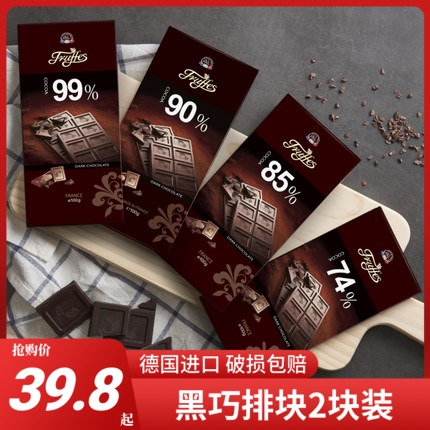 Delphis imported from France 74% 85% sea salt dark chocolate 100g * 2 pieces of snack chocolate