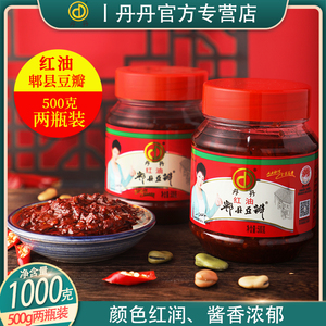 【年货节】丹丹红油郫县豆瓣酱500g*2瓶