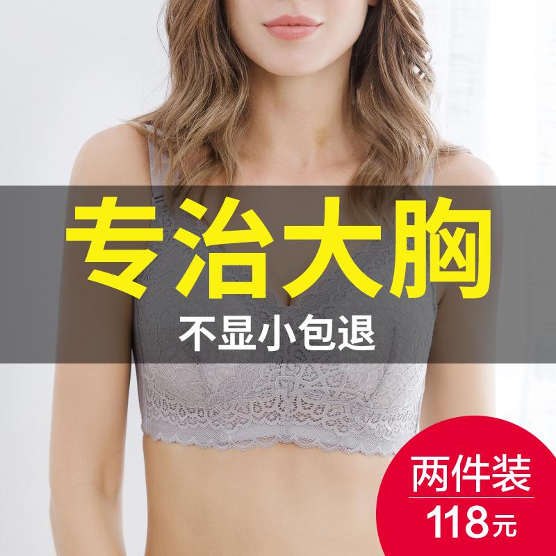 大胸显小无钢圈文胸罩大码聚拢内衣11月30日最新优惠