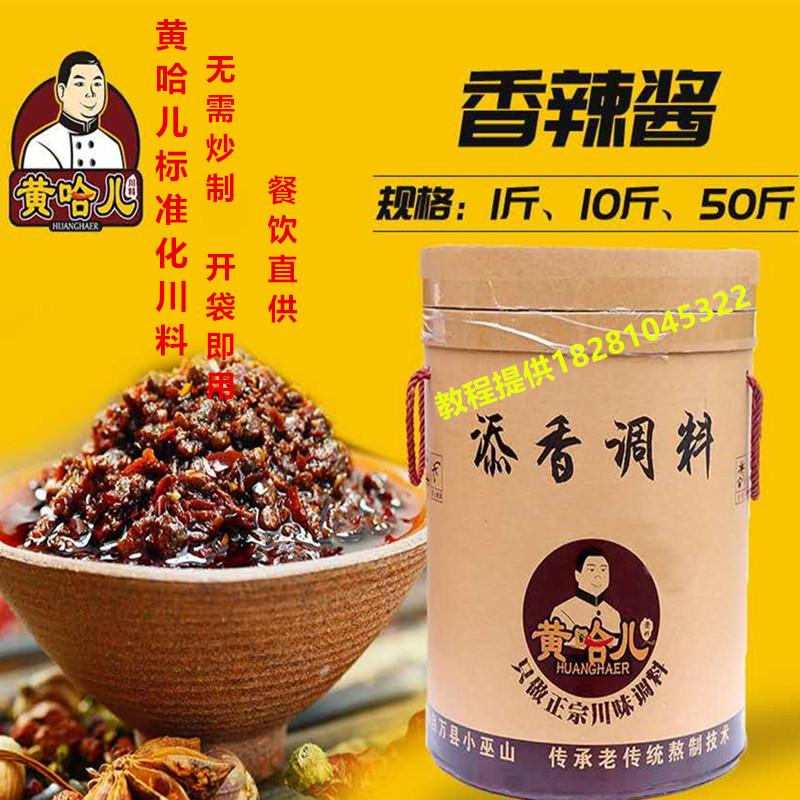 四川黄哈儿特色香辣酱辣椒酱500克袋装餐饮商用川味搭配调料桶装