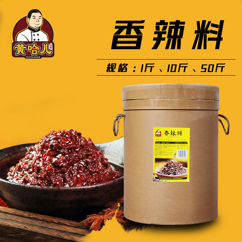 Sichuan huanghaer special chili sauce 500g bagged catering business Sichuan flavor seasoning barrel