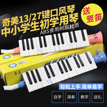 Chimei harmonica Childrens toy mouth piano beginner students with 13 keys 27 key organ primary school students toys