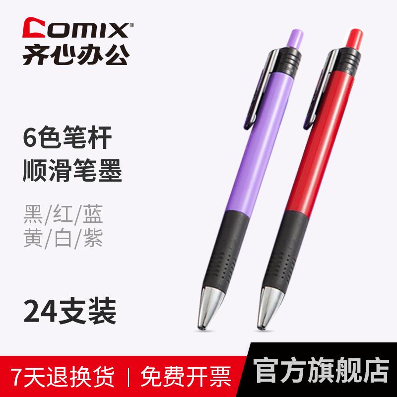 齐心BP104R 多色圆珠笔原子笔中油笔按动圆珠笔学生用财务办公文