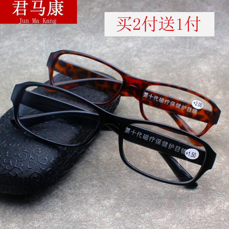 第十代磁疗老花镜 老年人黑色父母眼睛 男女带盒高清小框读书眼镜