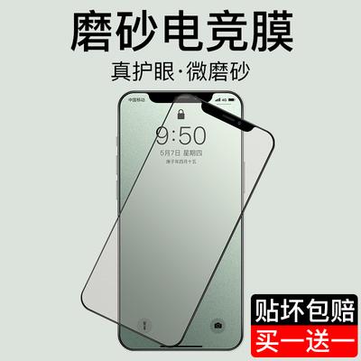 苹果12绿光钢化膜iPhone12Promax磨砂iPhone12电竞游戏手机贴膜12Pro防辐射12mini全屏覆盖抗蓝光高清护眼膜