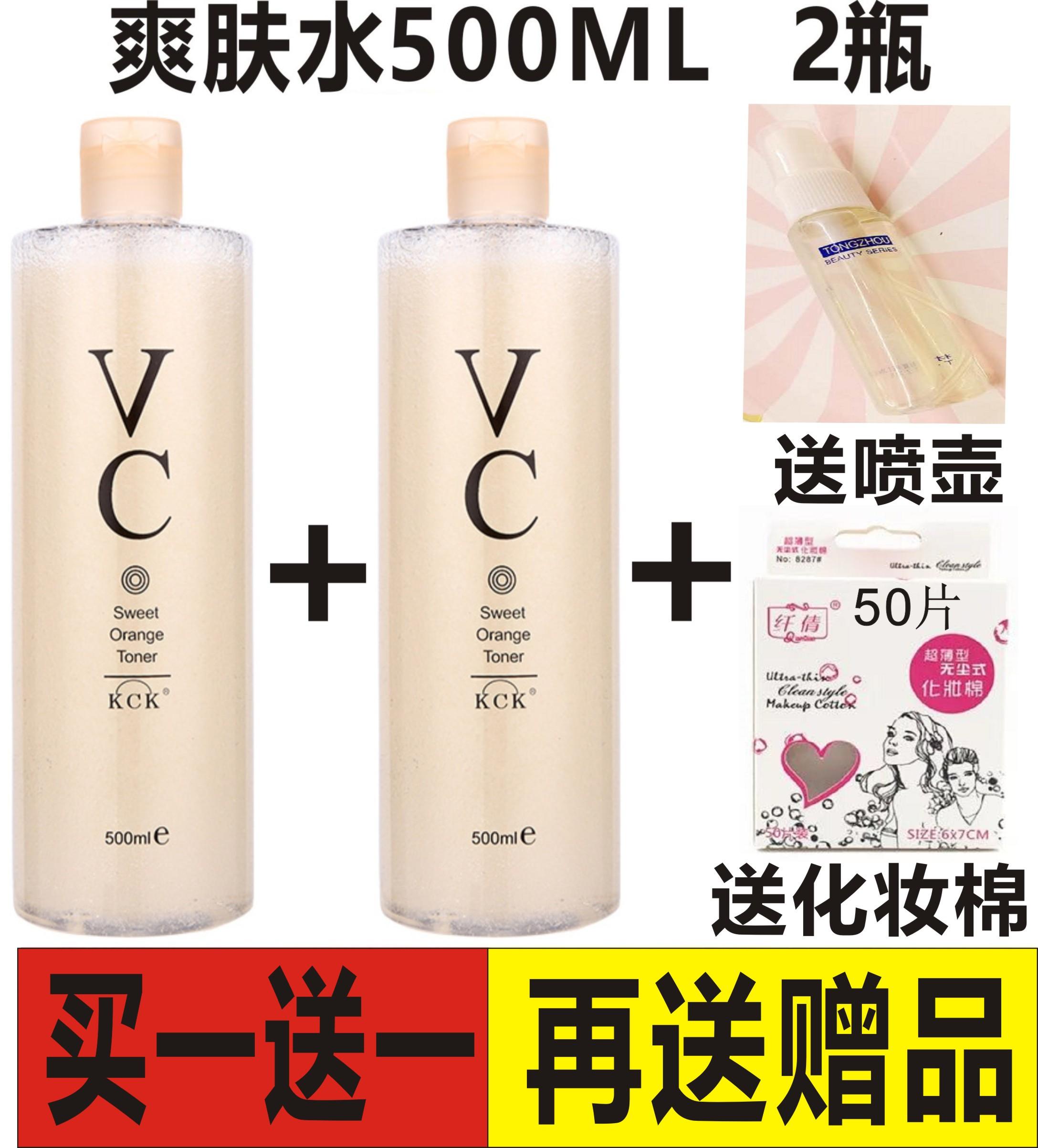 同款2瓶 泰国KCK柔肤水500ml VC爽肤水 收缩毛孔保湿补水控油保湿