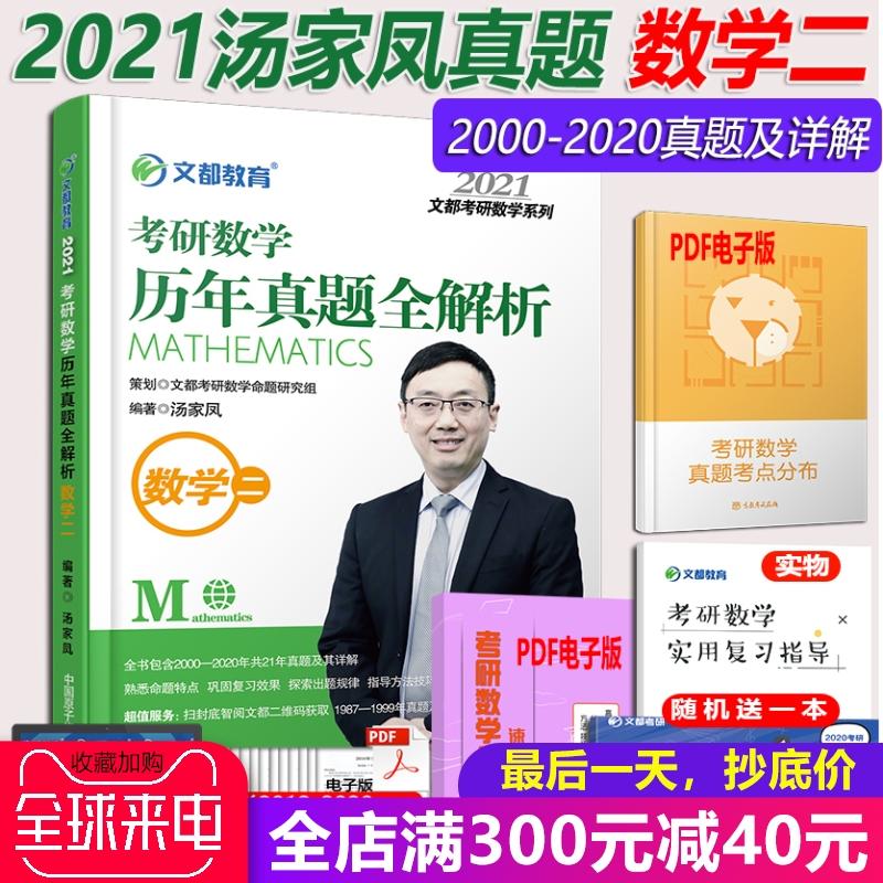 2021汤家凤考研数学二历年真题全解析