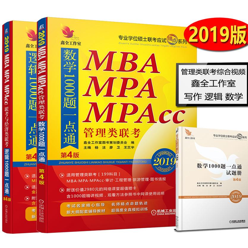 现货新版 机工版2019MBA、MPA、MPAcc联考与经济类联考逻辑1000题一点通+数学1000题一点通赵鑫全MBA教材 199管理类396经济类