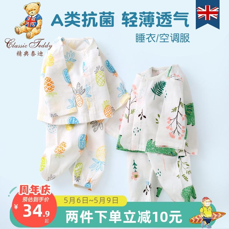 宝宝睡衣夏季薄款春秋纯棉儿童女童男童空调服长袖纱布家居服套装