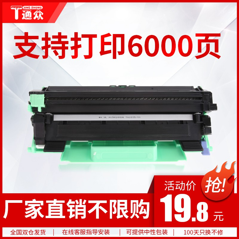 适用兄弟TN-1035粉盒DCP1518 1519 MFC1818 1813 HL1118 1819硒鼓
