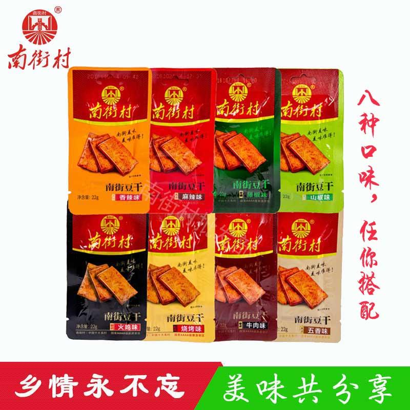 南街村豆干 豆腐干 零食 手撕 两盒40包 可混装 南街村特产 包邮