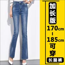 180高个子超长牛仔裤微裤浅色春秋韩版显瘦175身高加长喇叭裤阔腿