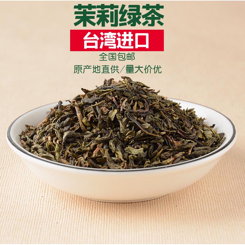 500g茉莉绿茶奶茶专用绿茶一点点专用绿茶奶绿波霸奶绿水果茶茶叶