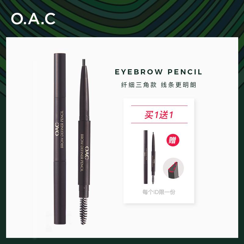 11-30新券oac明朗造型防水防汗不易脱色眉笔