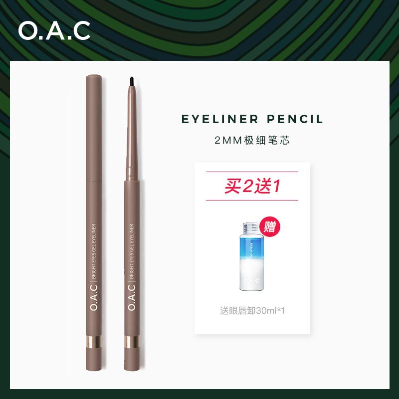 25.80元包邮OAC眼线胶笔防水不晕染铅笔极细新手初学者新伪素颜内眼线膏笔女