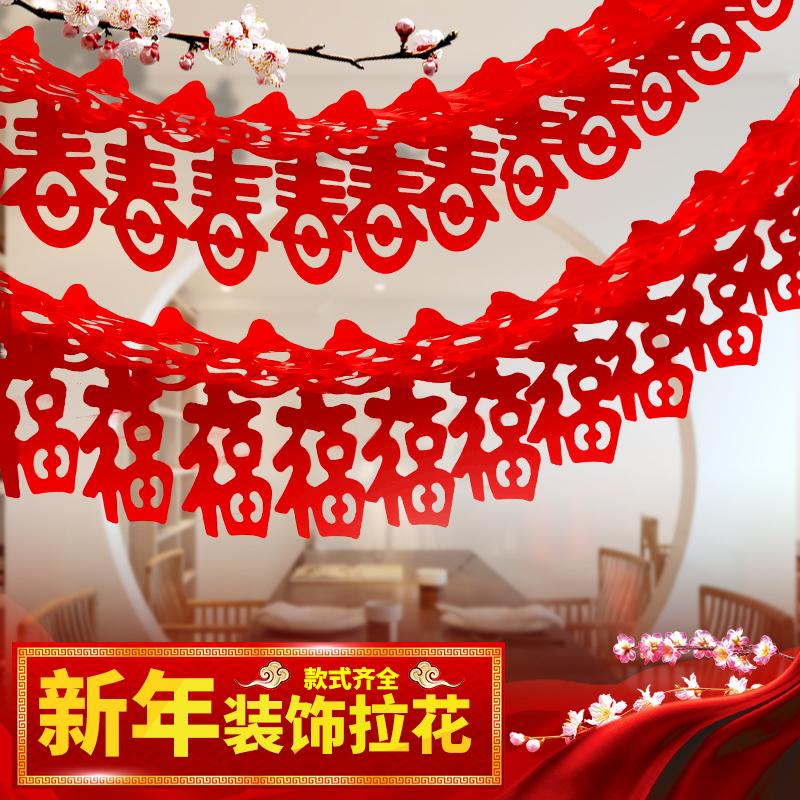 新年装饰2019用品春节拉花福字彩条室内创意幼儿园场景布置挂饰