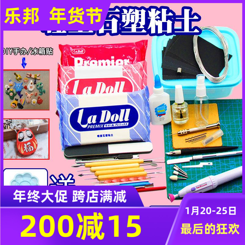 Ladoll stone plastic clay patigue stone powder clay BJD joint hand made refrigerator paste making tool set