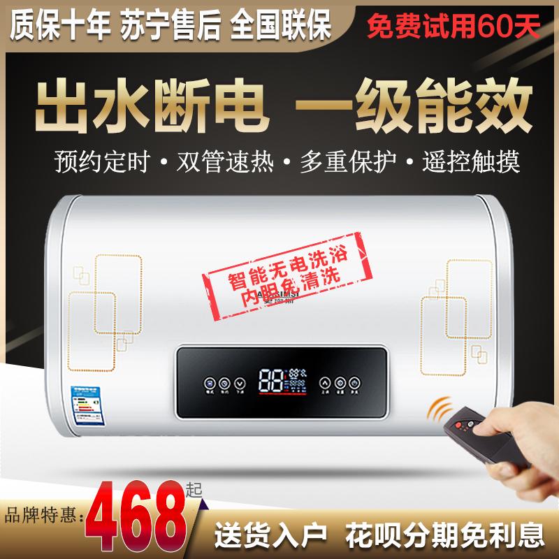 60升家用卫生间储水式40 /洗澡(用468元券)