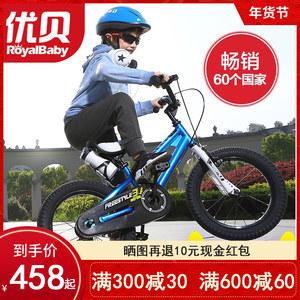 优贝儿童自行车3-6岁宝宝脚踏车2-6-7-8-9-10岁童车男女单车礼物