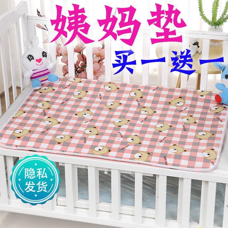 姨妈垫可洗学生宿舍用品女成人月经垫生理期防漏床垫