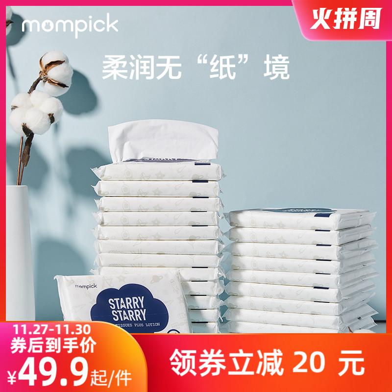 兔头妈妈甄选柔纸巾婴儿专用宝宝鼻子云柔巾面巾保湿抽纸36抽24包