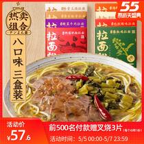 拉面說日式叉燒豚骨湯掛面方便速食非油炸網紅拉面8口味可選3盒