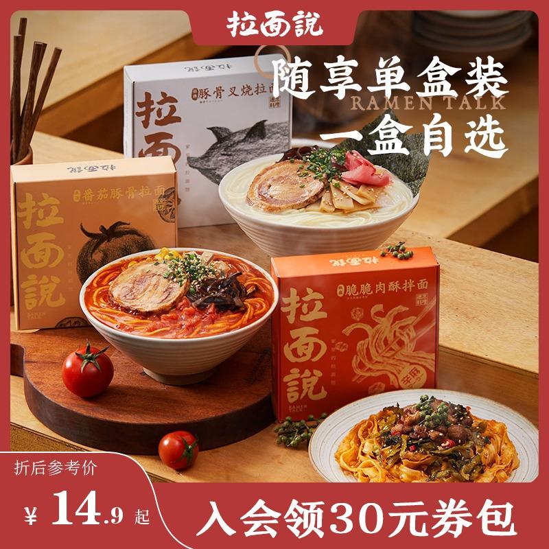 拉面说日式叉烧豚骨拉面牛肉面重庆小面串串拌面方便速食尝鲜1盒14.9元