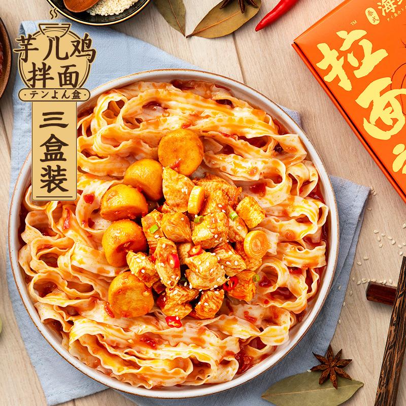 拉面说川蜀芋儿鸡拌面拉面方便速食宿舍即食懒人早餐拉面三盒