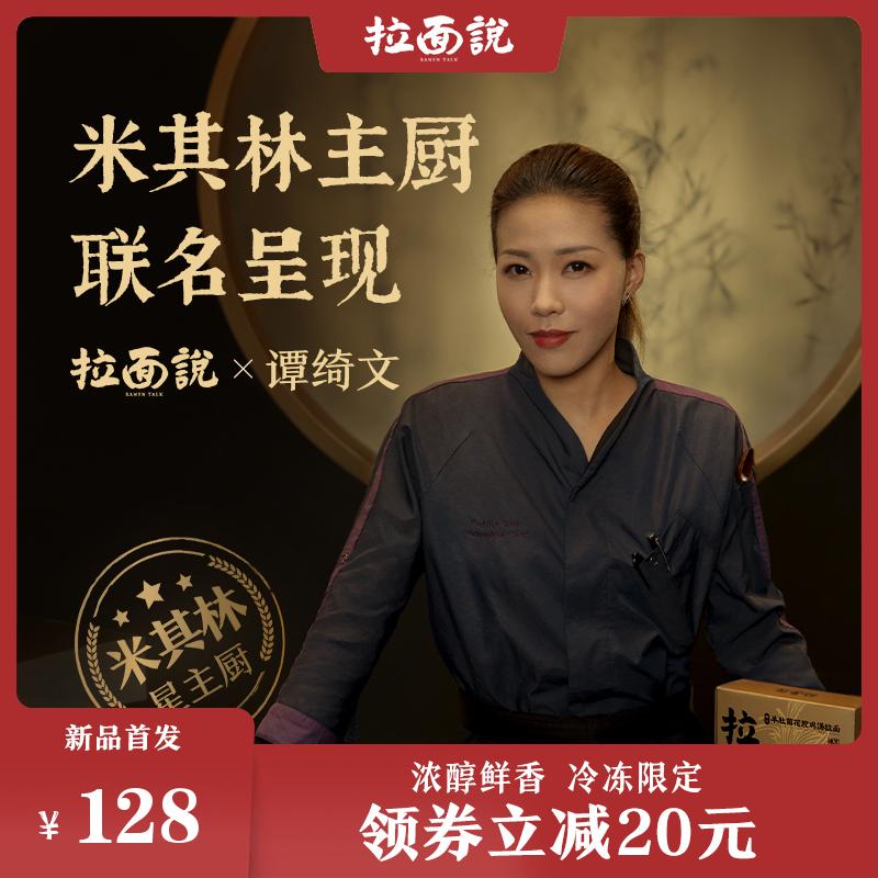 【顺丰直达】拉面说×谭绮文米其林女主厨联名羊肚菌花胶鸡汤拉面148元