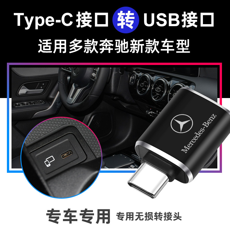 Benz gle350 / 450 / glc260l / a180a car charging adapter type C to USB converter
