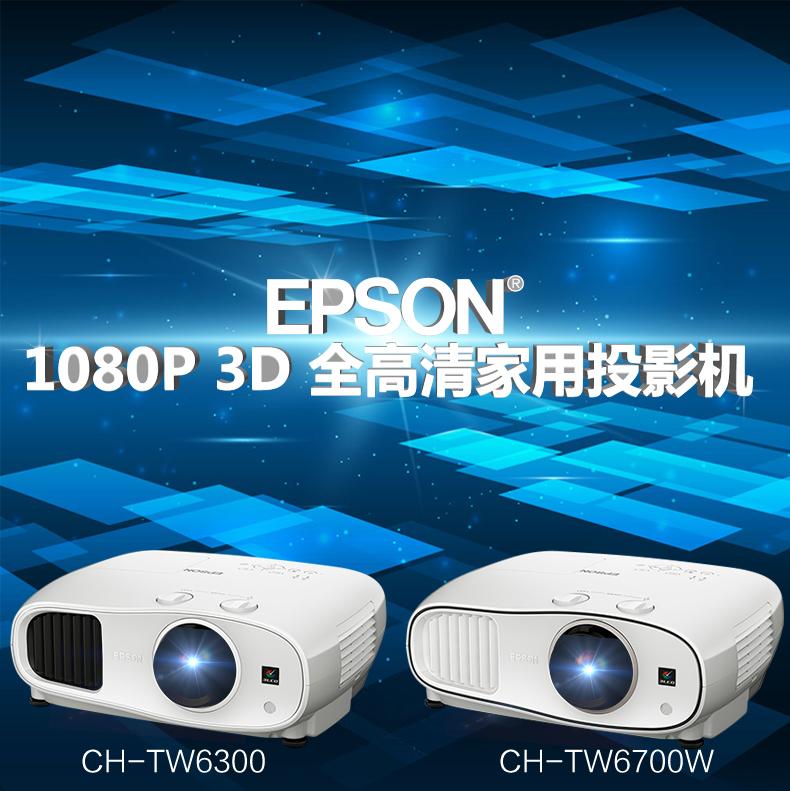 爱普生CH-TW6300 投影 家用3D投影全高清1080P投影机1920×1080分辨率 2600流明)品质家用