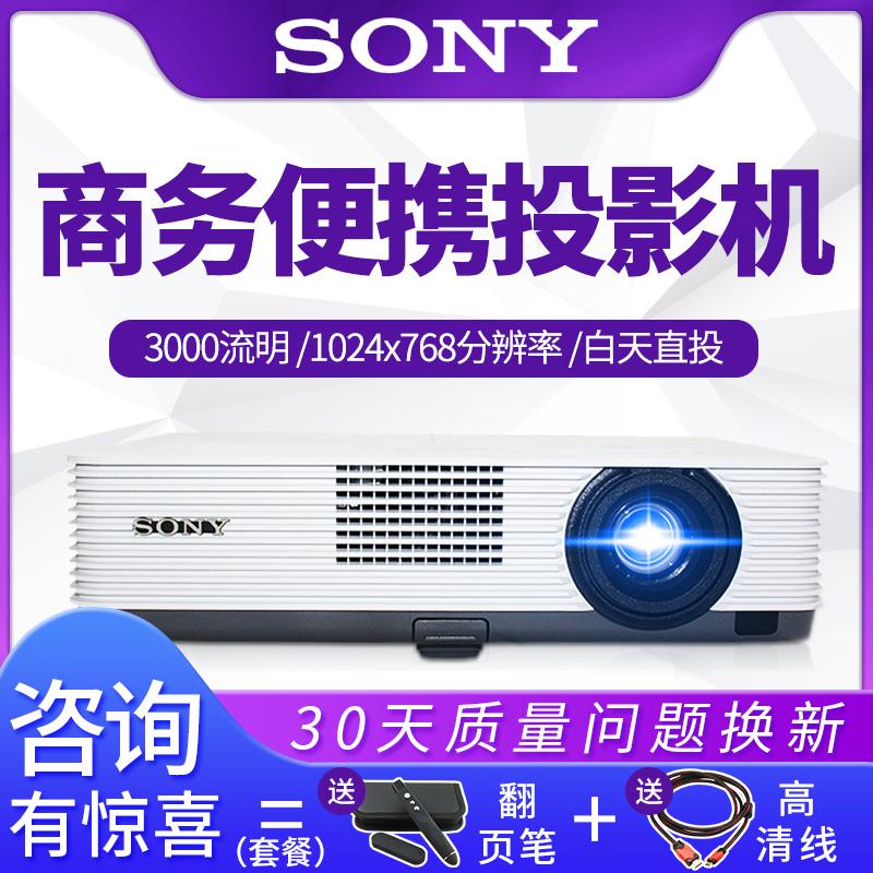 4699.00元包邮索尼(SONY)VPL-DX271(DX270升级版) 投影仪家用高清办公教学会